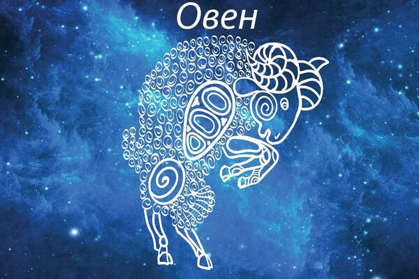 Здоровья людей под знаком зодиака овен